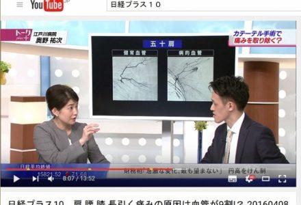 BSジャパン「日経プラス10」放映