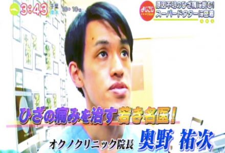 11月30日(木)「長引く痛みを解消!スーパードクター」放映!
