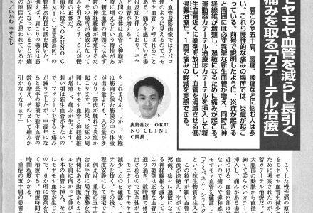 2018年7月9日 週刊ポスト掲載