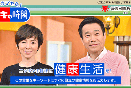 2019年3月10日 TBS系列 「健康カプセル!ゲンキの時間」放映