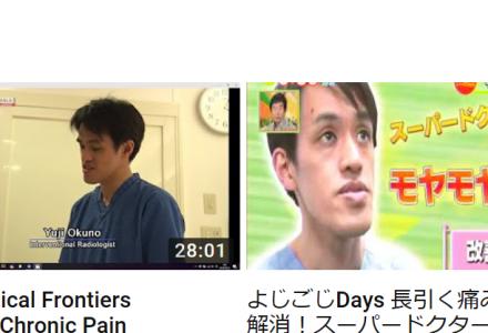 モヤモヤ血管についての放映動画ページはこちら!